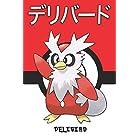 Delibird: デリバード Pokemon Notebook Blank Lined Journal