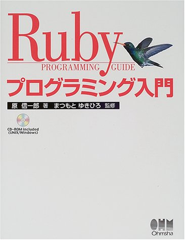 Rubyプログラミング入門(原 信一郎/まつもと ゆきひろ)