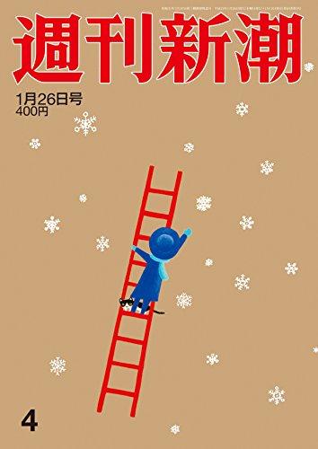 週刊新潮 2017年 1/26 号 [雑誌]