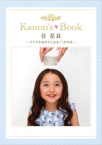 谷花音 ?Kanon's Book? ?ステキな女の子になる51の方法? (TOKYO NEWS MOOK 283号)