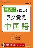 NHK出版CD BOOK 超短文で話せる!  ラク覚え中国語 (CDブック)