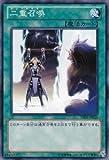 【シングルカード】 遊戯王 二重召喚 DE02-JP022 N DUELIST EDITION Volume 2 (¥ 378)