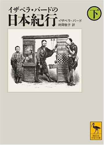 イザベラ・バードの日本紀行 (下) (講談社学術文庫 1872)