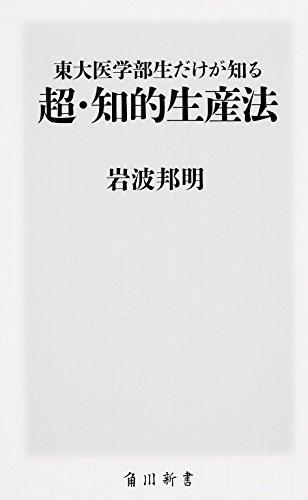 東大医学部生だけが知る 超・知的生産法 (角川新書)の詳細を見る