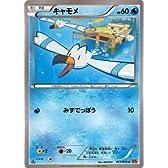ポケモンカードXY キャモメ / エメラルドブレイク(PMXY6)/シングルカード