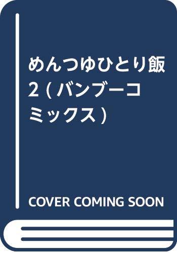めんつゆひとり飯 2 (バンブーコミックス)