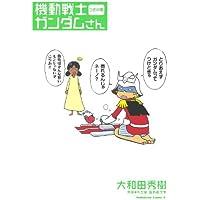 機動戦士ガンダムさん つぎの巻 (角川コミックス・エース)