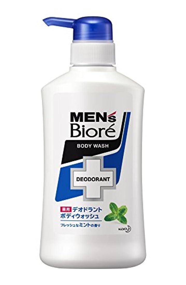 主張減らす抗生物質メンズビオレ デオドラントボディウォッシュ フレッシュなミントの香り 本体 440ml [医薬部外品]