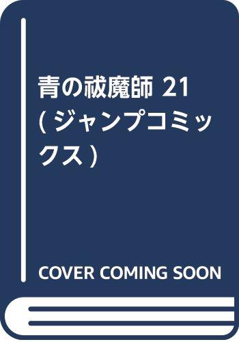 青の祓魔師 21