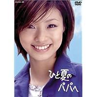 ひと夏のパパへ DVD-BOX