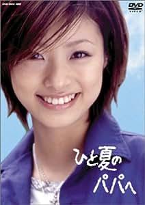 ひと夏のパパへ DVD-BOX (4枚組)