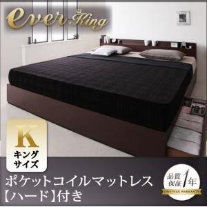 収納ベッド キング【EverKing】【ポケットコイルマットレス:ハード付き】
