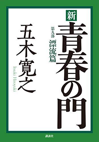 [画像:新 青春の門 第九部 漂流篇]
