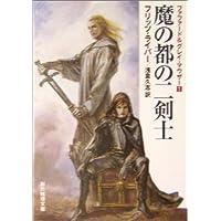 魔の都の二剣士 <ファファード&グレイ・マウザー1> (創元推理文庫)