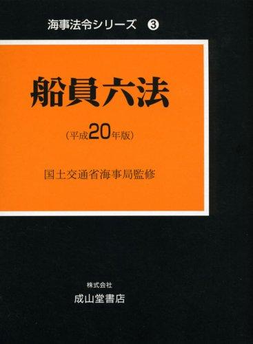 船員六法 平成20年版 (海事法令シリーズ 3)