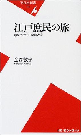 江戸庶民の旅―旅のかたち・関所と女 (平凡社新書)