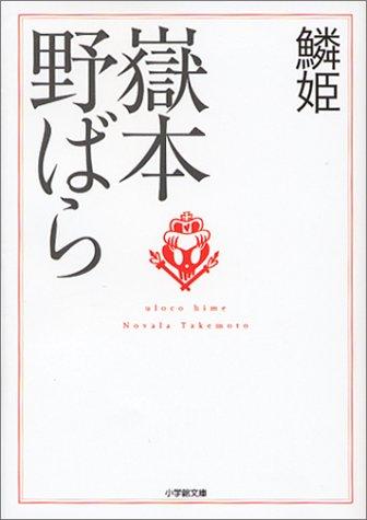 鱗姫 (小学館文庫)の詳細を見る