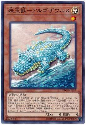 遊戯王 第10期 12弾 ETCO-JP037 珠玉獣-アルゴザウルス