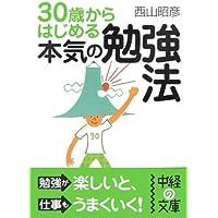 30歳からはじめる本気の勉強法 (中経の文庫)