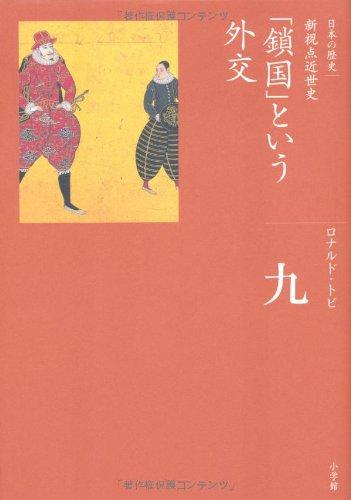 「鎖国」という外交 (全集 日本の歴史 9)の詳細を見る