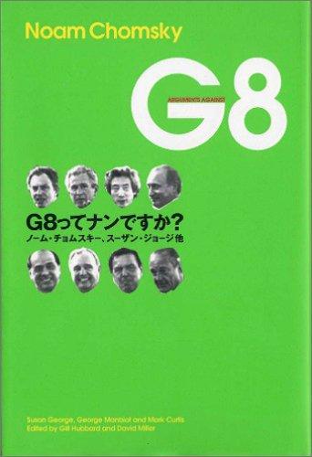 G8—G8ってナンですか?
