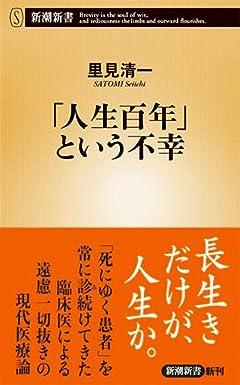 「人生百年」という不幸 (新潮新書)