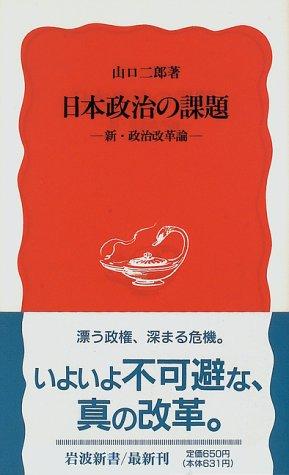 日本政治の課題―新・政治改革論 (岩波新書)の詳細を見る
