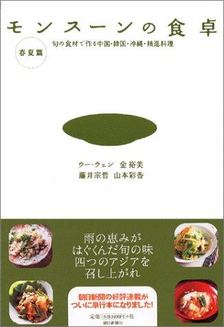 モンスーンの食卓 春夏篇 旬の食材で作る中国・韓国・沖縄・精進料理の詳細を見る