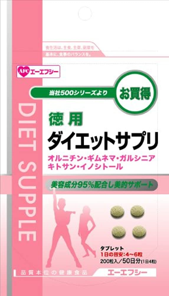 なめらかな実際の幅AFC980円シリーズ 徳用 ダイエットサプリ 200粒入 (約50日分)