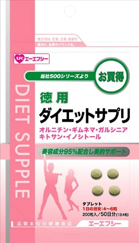 サンダル調和慣らすAFC980円シリーズ 徳用 ダイエットサプリ 200粒入 (約50日分)
