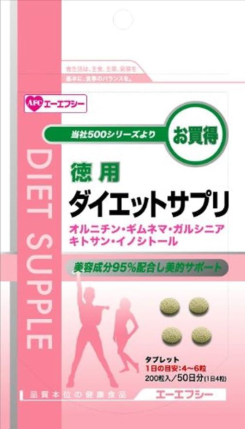 重くする調子取り壊すAFC980円シリーズ 徳用 ダイエットサプリ 200粒入 (約50日分)