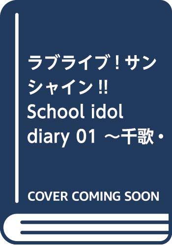 ラブライブ!サンシャイン!!School idol diar...