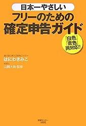 日本一やさしいフリーのための確定申告ガイド―「白色」「青色」両対応!!