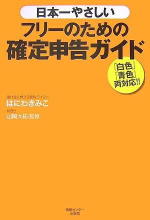 日本一やさしいフリーのための確定申告ガイド―「白色」「青色」両対応!!の詳細を見る