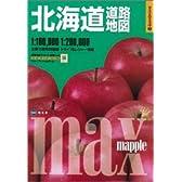 マックスマップル北海道道路地図