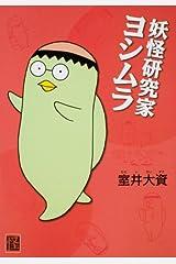 妖怪研究家ヨシムラ (怪COMIC) コミック