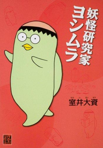 妖怪研究家ヨシムラ (怪COMIC)の詳細を見る