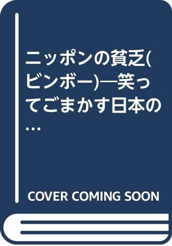 ニッポンの貧乏 笑ってごまかす日本の現実