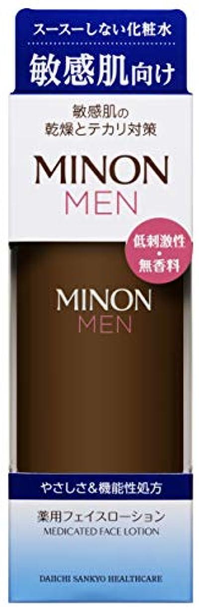 【医薬部外品】 MINON(ミノン) メン 薬用フェイスローション【薬用ローション】 150ml