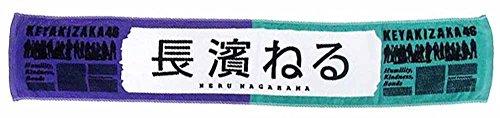 欅坂46 推しメンマフラータオル vol.5 長濱ねる...