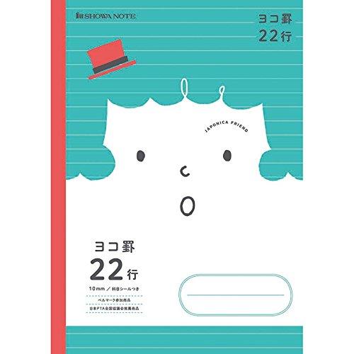 ショウワノート ジャポニカ フレンド 学習帳 ヨコ罫 22行