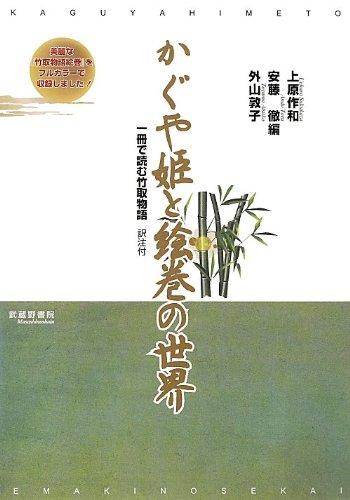 かぐや姫と絵巻の世界―一冊で読む竹取物語 訳注付