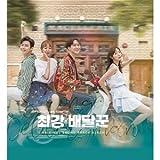 最強配達屋 韓国ドラマOST (KBSドラマ)
