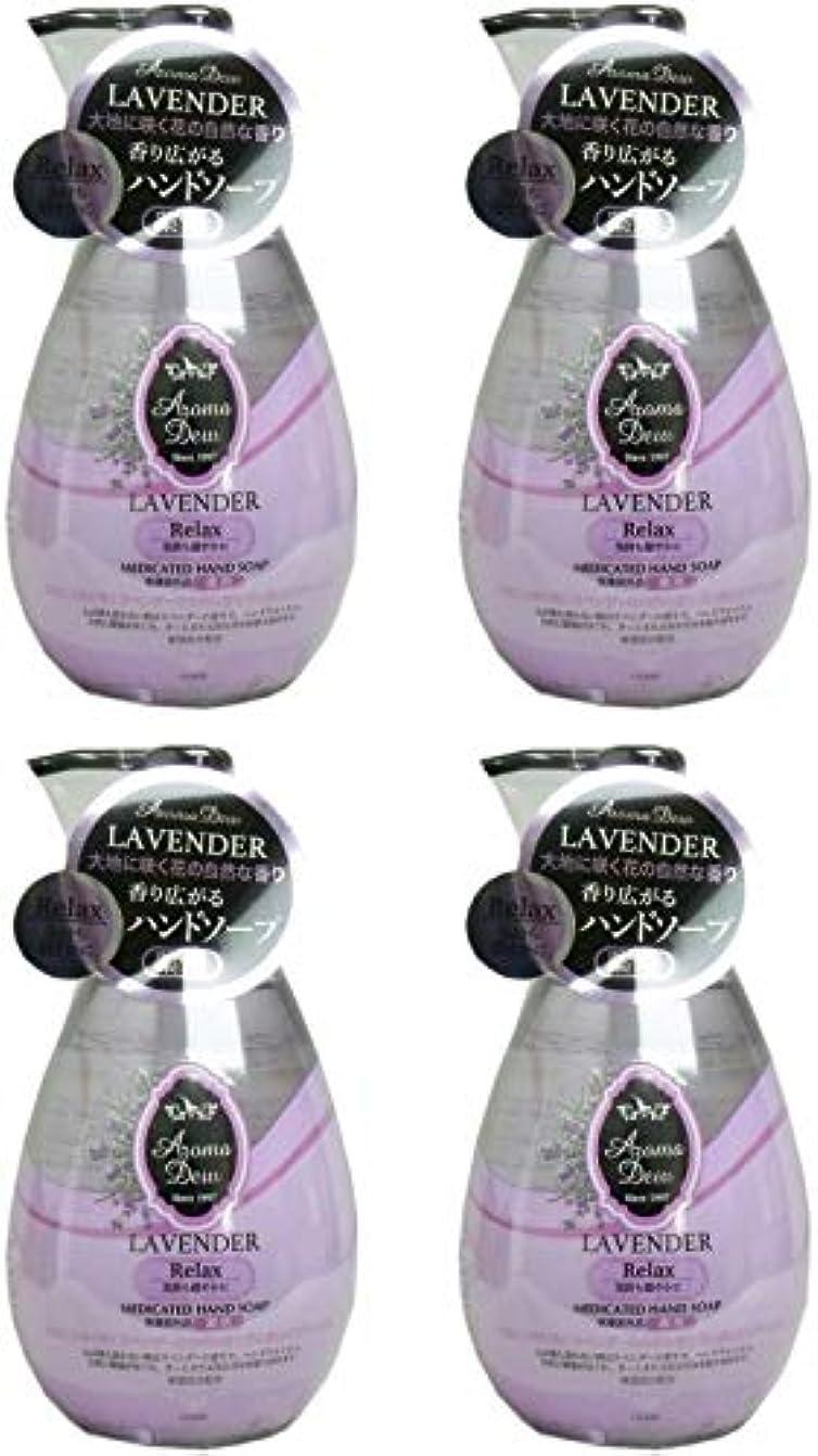 【まとめ買い】アロマデュウ 薬用ハンドソープ ラベンダーの香り 260ml【×4個】