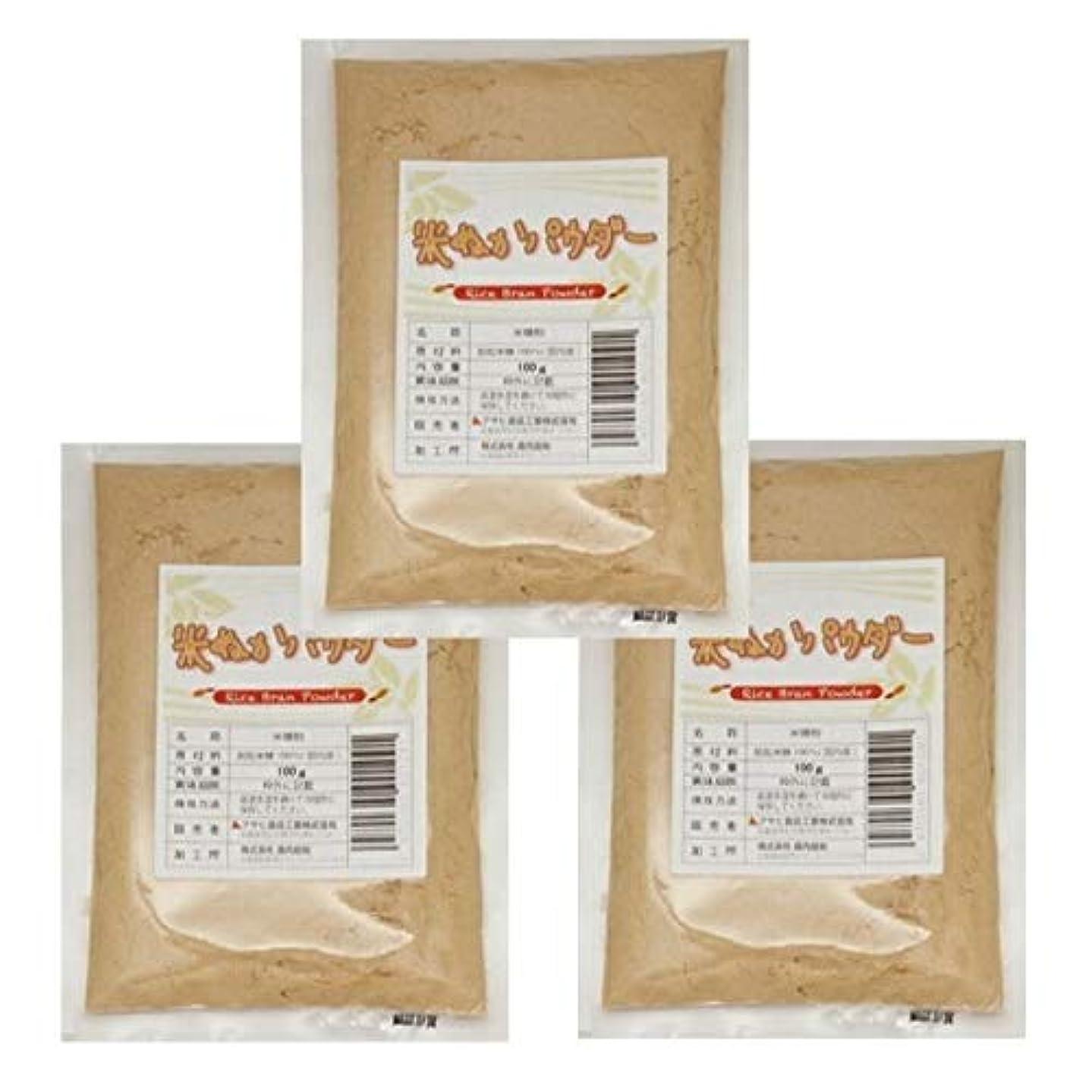 剣メナジェリー獲物こなやの底力 食べる 米ぬかパウダー 100g×3袋 1000円ポッキリ!セット