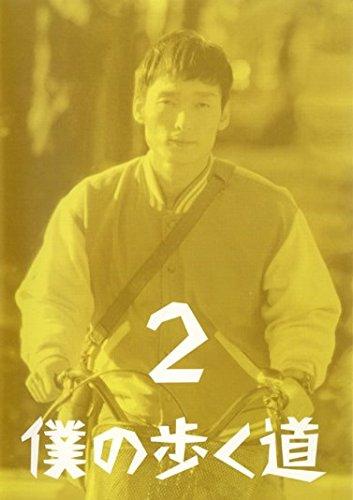 僕の歩く道 vol.2 (第3話~第4話) [レンタル落ち]