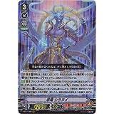 カードファイト!! ヴァンガード V-BT11/006 忍竜 シラヌイ RRR