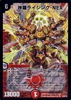 DM33-S4 神羅ライジング・NEX ( スーパーレア ) 【 デュエマ 神化編 第2弾 太陽の龍王(ライジング・ドラゴン) 収録 デュエルマスターズ カード 】