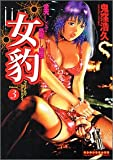 女豹 第3巻 (マンサンコミックス)