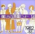 僕たちの洋楽ヒット Vol.14 1982~83